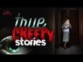 True Creepy Stories From Let's Not Meet