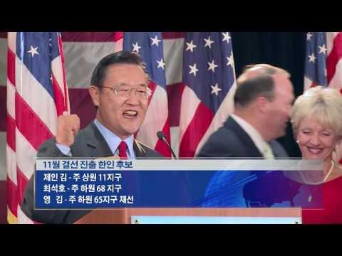11월 선거, 한인'1표'가 바꾼다  9.15.16 KBS America News