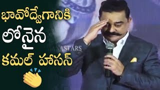 Video Kamal Haasan Emotional Speech @ Vishwaroopam 2 Audio Launch   Manastars MP3, 3GP, MP4, WEBM, AVI, FLV September 2018