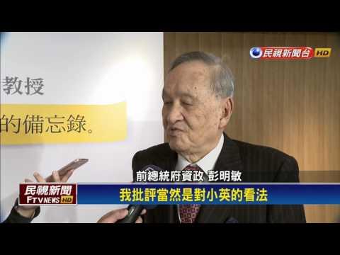 彭明敏出版新書 《寫給台灣的備忘錄》