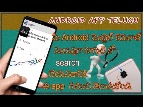 Search with your android mobile camera in Google