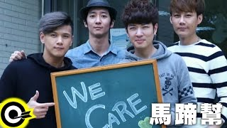 馬蹄幫 Marty Band【We Care 我們關懷】Official Music Video %e4%b8%ad%e5%9c%8b%e9%9f%b3%e6%a8%82%e8%a6%96%e9%a0%bb