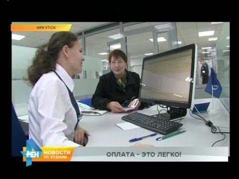 где можно заплатить за свет в иркутске