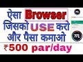 Earn Unlimited Money With Mcent Browser| With Proof