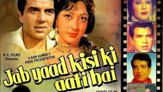Jab Yaad Kisi Ki Aati Hai  Full Classic Hit Movie  Mala Sinha  Dharmendra  1967