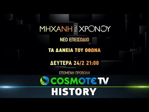 "Video - Νίκος Μπελογιάννης - Έλλη Παππά, το επόμενο ""Ζευγάρι που έγραψε ιστορία"" στο COSMOTE HISTORY HD [βίντεο]"