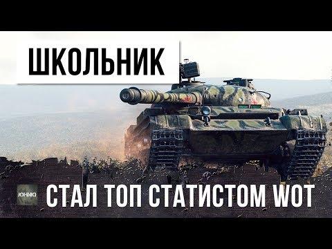 ШКОЛЬНИК В 13 ЛЕТ РЕШИЛ СТАТЬ ТОП СТАТИСТОМ WORLD OF TANKS!!!