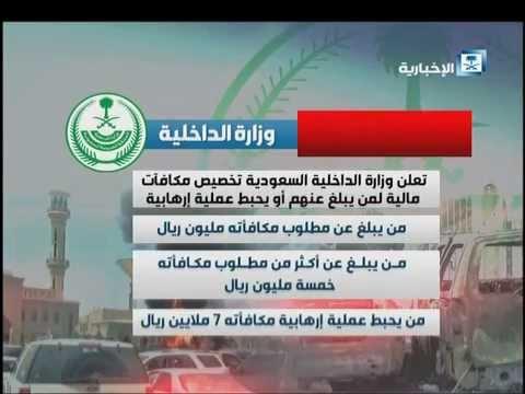 #فيديو :: وزارة الداخلية تعلن عن تخصيص مكافآت ماليه لمن يبلغ عن مجموعة من المطلوبين