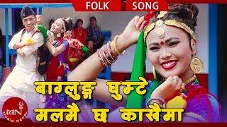 Baglung Ghumte Malmai Chha Kakhaima - Aakash Birahi Kanchha, Krishna Ranabhat & Manju Pun Magar