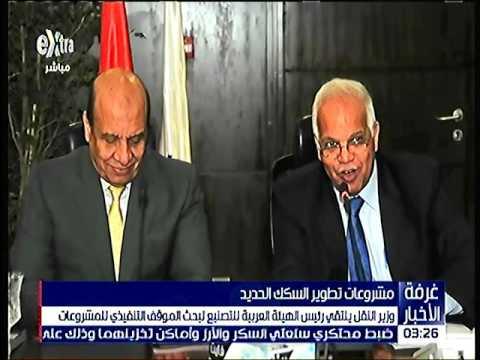 وزير النقل يلتقى رئيس الهيئة العربية للتصنيع لبحث الموقف التنفيذى لمشروعات السكك الحديدية