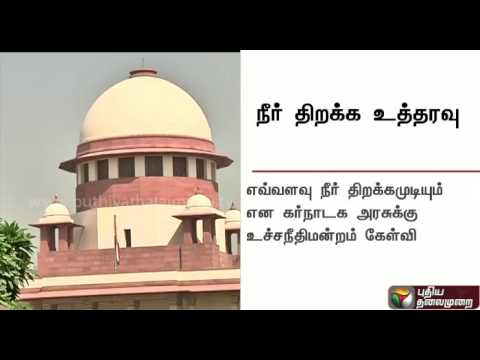 SC-orders-Karnataka-to-release-2000-cusecs-of-Cauvery-water-to-TN-from-Oct-7-to-18