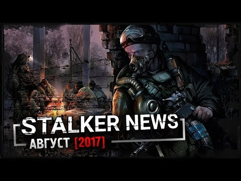 STALKER NEWS (Выпуск от 03.08.17)