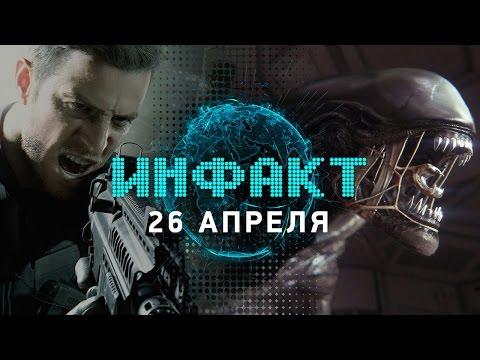 Инфакт от 26.04.2017 [игровые новости] — Alien: Isolation 2, Resident Evil 7, Overwatch... (видео)