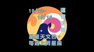 Video 星星天文台(上昇星座運勢速報)﹕上昇白羊(10/12-10/16) MP3, 3GP, MP4, WEBM, AVI, FLV Oktober 2017