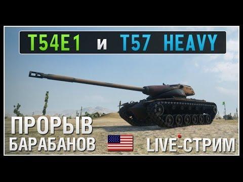 T57 Heavy и T54E1 - Прорыв Барабанов - Live-Stream
