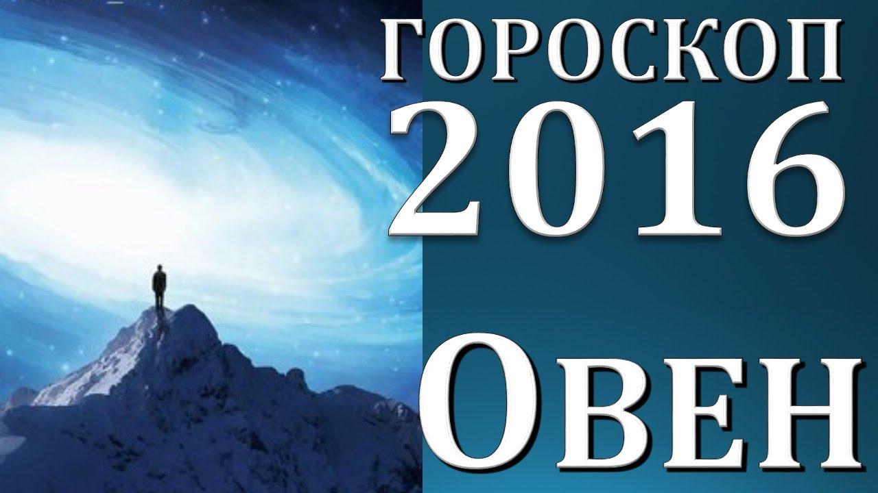 Павел Чудинов. Смотреть онлайн гороскоп  овен   2016   .  прогноз овен   гороскопы на год огненной обезьяны  2016