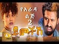 Download Lagu የአራዳ ልጅ 2 - Ethiopian Movie Ye arada Lij 2 Yemechesh 2017 Mp3 Free