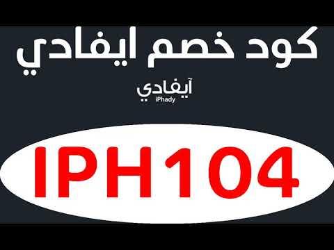 طريقة الشراء منايفادي - Iphady بالفيديو