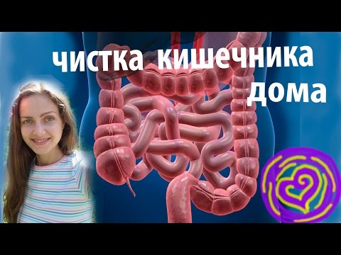 Чистка кишечника клизма в домашних условиях