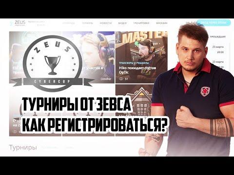 Zeus Cyber Cup Minor - путеводитель по сайту с Зевсом