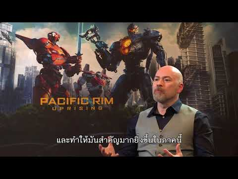 Pacific Rim Uprising | Thailand's Interview | ผู้กำกับ Steven S DeKnight