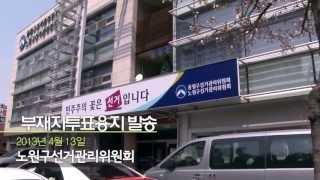 4.24 재보궐선거 부재자투표용지 발송 편 영상 캡쳐화면
