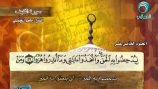 سورة الكهف كاملة للقارئ الشيخ ماهر بن حمد المعيقلي