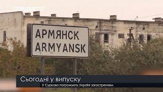 Випуск новин на ПравдаТут за 18.09.18 (20:30)