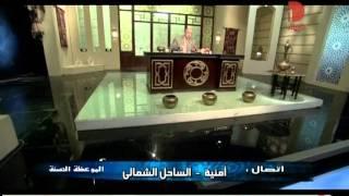 برنامج الموعظة الحسنة حلقة 29 رمضان جزء5