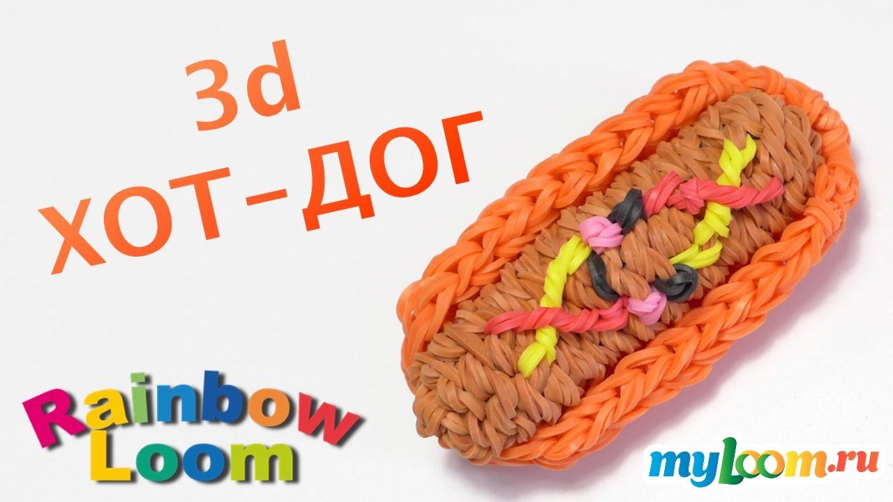 Плетение. Смотреть онлайн: 3d ХОТ-ДОГ из резинок Rainbow Loom Bands. Урок 344 | Hotdog Rainbow Loom