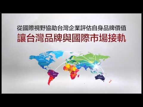 經濟部2015產業升級轉型行動方案-台灣國際品牌交流會圖片