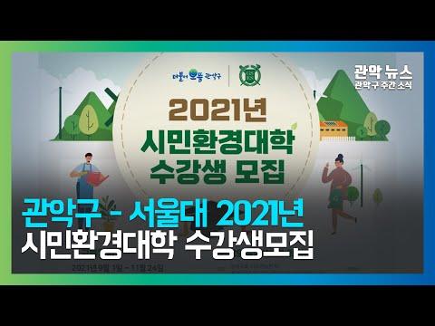 [관악 주간뉴스 7월 3주차] 관악구-서울대 2021년 시민환경대학 수강생모집 이미지
