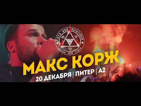 Макс Корж – Видеоотчет с большого концерта в Санкт-Петербурге