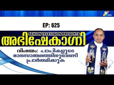 Abhishekagni I Episode 625