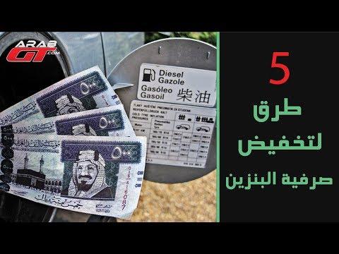 العرب اليوم - شاهد: خمس طرق تساعدك على تخفيض صرفية البنزين