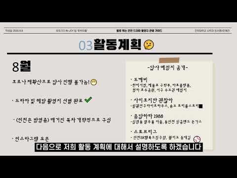 2020 청년모임지원 '토박이들' 활동영상