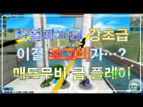 [강초급] 매드무비 급 슈퍼플레이! 2017년 마지막 영상