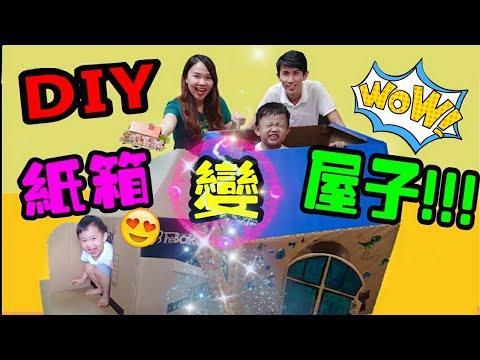 用紙箱'DIY'變成屋子(RON超級開心!!!)【YURI頻道】