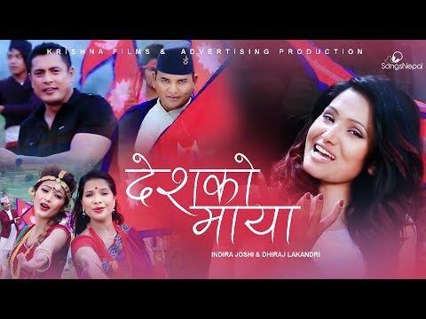 (Desh Ko Maya - Indira Joshi & Dhiraj Lakandri   New Nepali Patriotic Song 2018 / 2074 - Duration: 4 minutes, 59 seconds.)