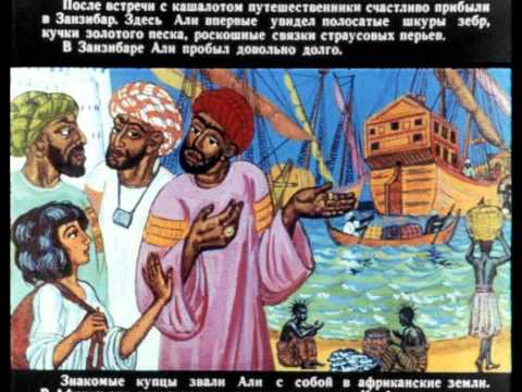 Али мореплаватель - Диафильм