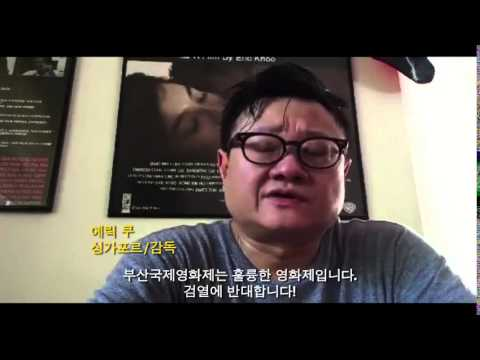 #ISUPPORTBIFF_Eric KHOO 에릭쿠