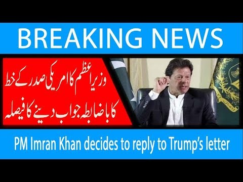 PM Imran Khan decides to reply to Trump's letter   7 Dec 2018   92NewsHD