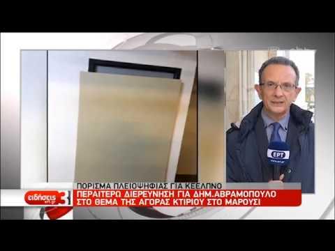 Το πόρισμα του ΣΥΡΙΖΑ για το ΚΕΕΛΠΝΟ – Περαιτέρω διερεύνηση-Αντιπαραθέσεις | 03/12/18 | ΕΡΤ
