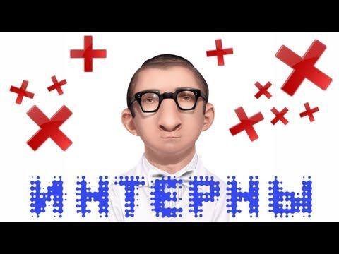 ИНТЕРНЫ в Minecraft - Мини-Игры
