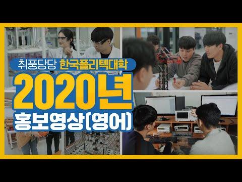 대표 홍보영상:취풍당당 한국폴리텍대학 2020년 홍보영상(영어)