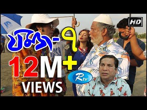 Jomoj 7 | Mosharraf karim | Prova | Bangla Natok 2018 | Rtv Drama