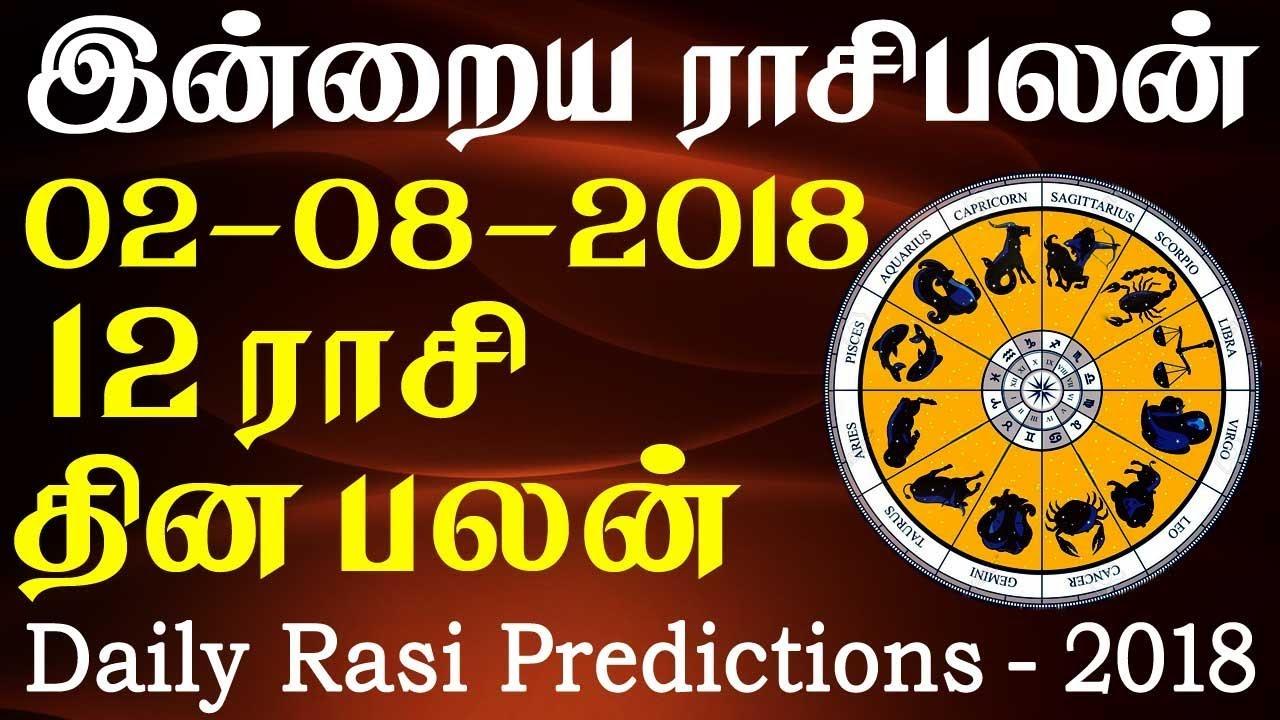 Daily RasiPalan | Today Horoscope | இன்றையராசிபலன் 02-08-2018 - RasiPalangal