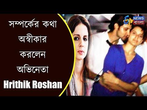 সম্পর্কের কথা অস্বীকার করলেন অভিনেতা Hrithik Roshan | Exclusive | ETV News Bangla