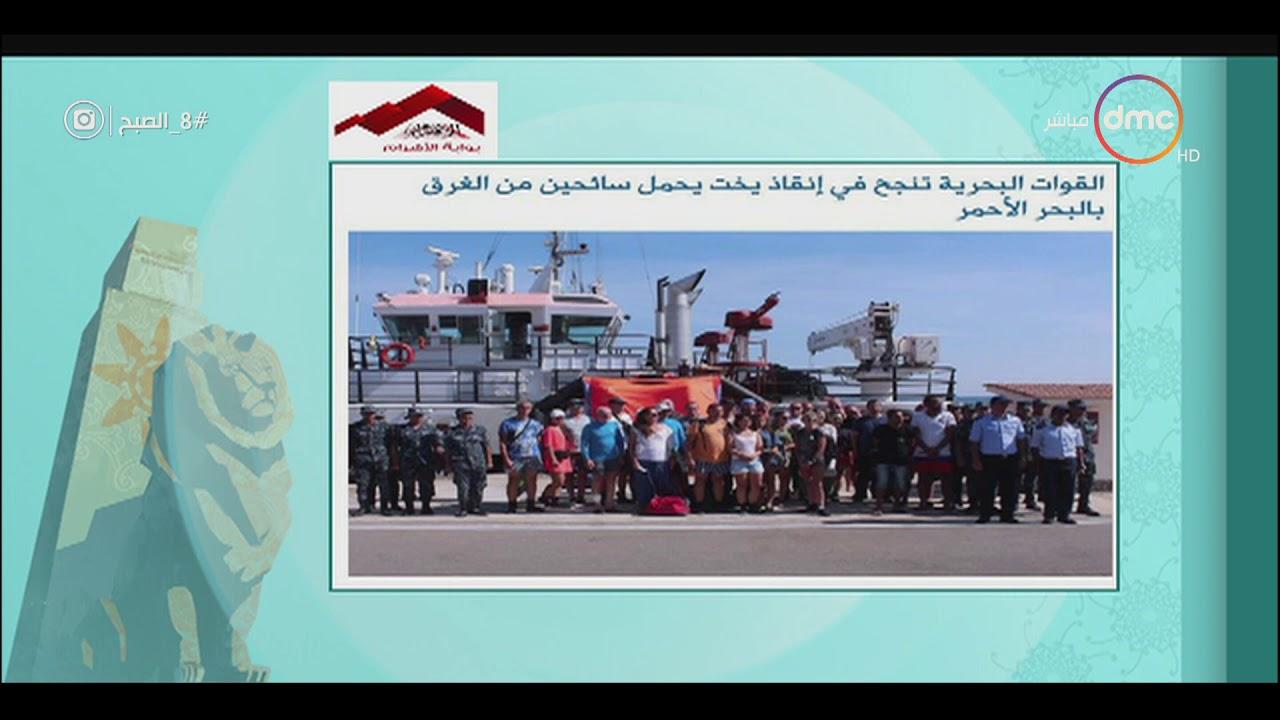 8 الصبح - القوات البحرية تنجح في انقاذ يخت يحمل سائحين من الغرق بالبحر الأحمر