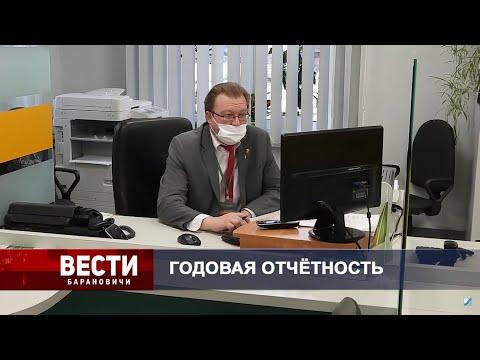Вести Барановичи 10 марта 2021.